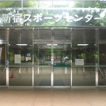新宿スポーツセンターの正面入口です。西の方向を向いています。