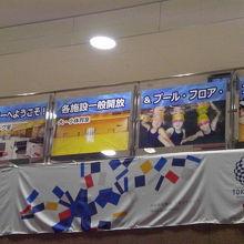 2階の手すりの柵には、案内のための標示幕が掲げられています。