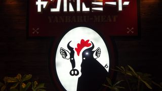 琉球料理といまいゆ しんか/肉バル&ダイニングヤンバルミート