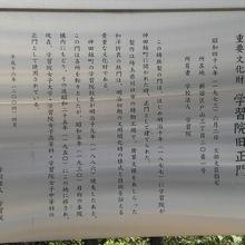 学習院旧正門に関する解説文です。神田錦町校舎の正門を再設置