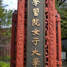 女子大の表札は、旧正門の方に付いています。紋章は、後ろです。