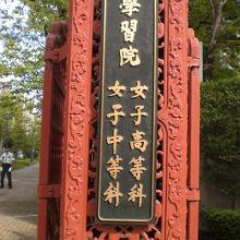 同様に、高・中等科の表札は、旧正門の方に、紋章は、後ろです。