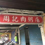 おもしろい【周記肉粥店】!