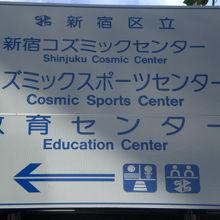 コズミックセンターは、二つのセンターから構成されるセンター