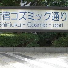 新宿コズミックセンターは、新宿コズミック通りの南側にあります