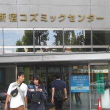 新宿コズミックセンターの出入口です。スポーツセンターも同じで