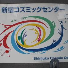 新宿コズミックセンターの標識です。センター全体の標識です。