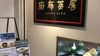 麻布茶房 吉祥寺店