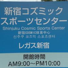 新宿コズミックスポーツセンターの標識です。スポーツ分野です。