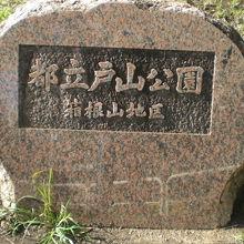 戸山公園(箱根山地区)の標識石です。公園の東北端の入口にあり