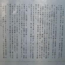 戸山公園(箱根山地区)の歴史に関する尾張藩の解説文です。