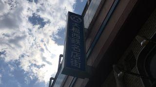 大橋西鉄名店街 味の街