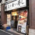 写真:立ち食い寿し 立ち寿司恵み 神田店