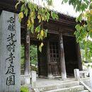 光前寺庭園