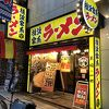 横浜家系ラーメンのお店