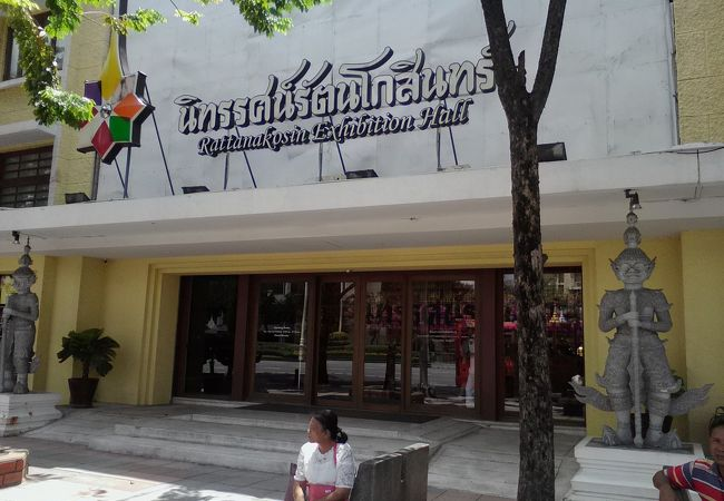 ラタナーコーシン展示館