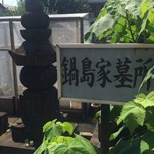 成願寺のお墓