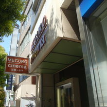 映画館外観です。映画館とは気付きにくいです。