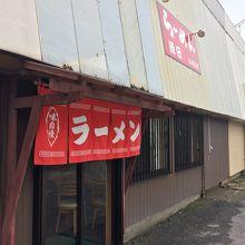 ラーメン原田 小見川店
