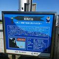 写真:鮫角灯台