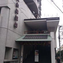 三吉演芸場