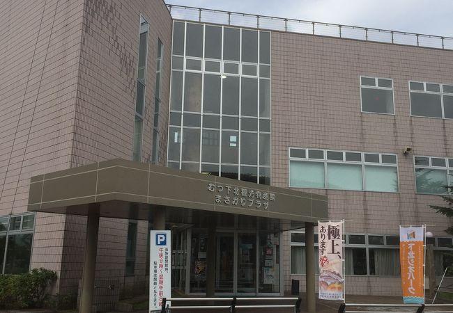 下北半島の物産館