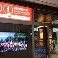 写真:広島駅南口地下広場案内所