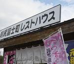 まっちゃんの店