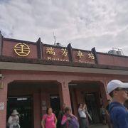 新北観光地訪問の主要駅