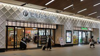 熊本駅弁もここで売っています
