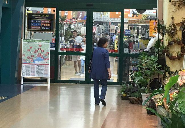 ロイヤルホームセンター (藤沢店)