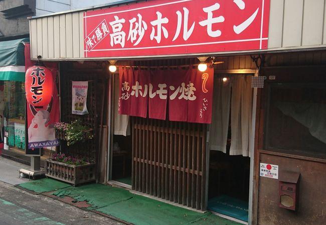 高砂ホルモンお花畑駅前