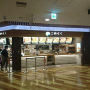 おにぎり中心の軽食店