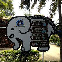 可愛い象の看板