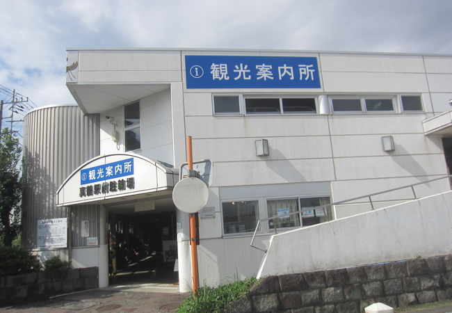 真鶴町観光協会駅前案内所