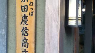 柴田慶信商店 浅草店