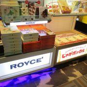地震の影響で北海道土産が売り切れ