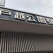 東急大井町線の駅。