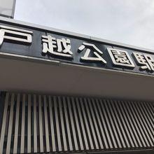 大井町方面の改札の駅舎