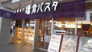 鎌倉パスタ コトクロス阪急河原町店