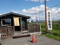 石狩・当別・厚田のツアー