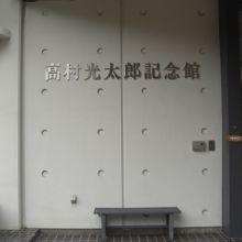 高村光太郎記念館