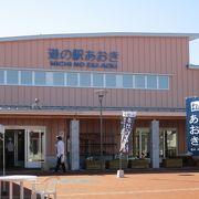 道の駅あおきにある農産物直売所では、主に地元産の新鮮な野菜や果物が売られていました。