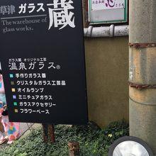 草津ガラス蔵1号館