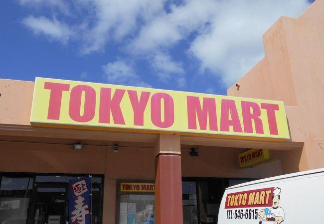 GPOの裏手にある日本食スーパー