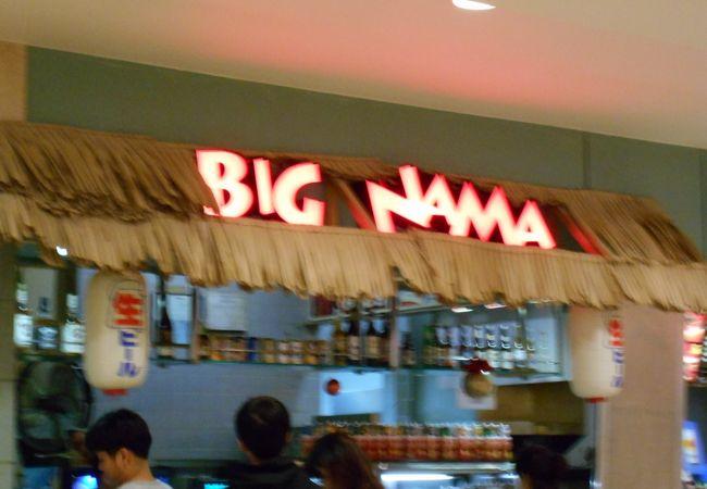 ビッグ ナマ (グアム国際空港) クチコミ・アクセス・営業時間 グアム ...