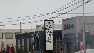 増毛 港町市場 (札幌店)