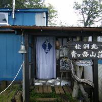 青ヶ岳山荘 写真
