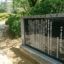 小早川氏城跡(三原城跡)