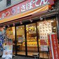 写真:とんかつ 新宿さぼてん 京成小岩駅北口店